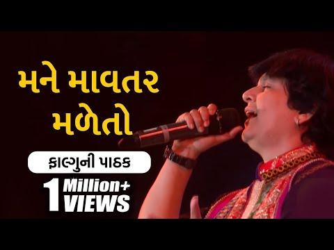 Mane Mavtar Made Tho Maa Amba Jeva Madjo | Falguni Pathak | મને માવતર મળેતો | Gujarati Garba 2017