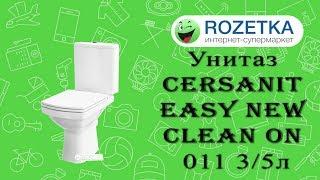 Розпакування-Унітаз CERSANIT EASY NEW CLEAN ON 011 3/5л з Rozetka