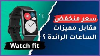 استعراض ساعة Huawei WatchFIT الذكية: كل المميزات القوية بسعر منخفض !!