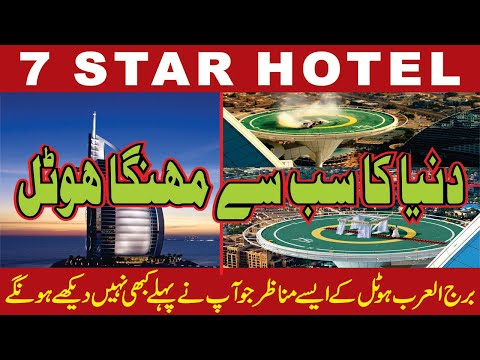 BURJ AL ARAB | MOST EXPENSIVE LUXURIOUS AND 7 STAR HOTEL IN THE WORLD | COMPLETE INFO IN اردو/हिंदी