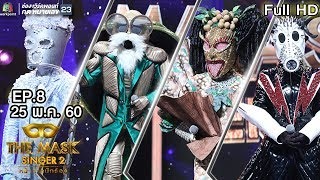 THE MASK SINGER หน้ากากนักร้อง 2 | EP.8 | Group C | 25 พ.ค. 60 Full HD