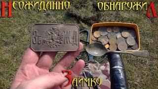 Поиск монет.  Неожиданно обнаруженная заимка