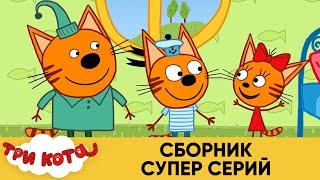 Три Кота   Сборник супер серий   Мультфильмы для детей
