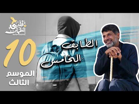 برنامج قلبي اطمأن | الموسم الثالث | الحلقة  10 | الطابق الخامس | الصومال - Ruslar.Biz