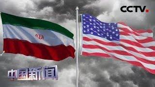 [中国新闻] 伊核协议再迎关键节点 伊朗强硬发声 | CCTV中文国际
