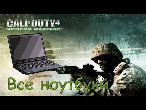 Call Of Duty 4: Modern Warfare ВСЕ НОУТБУКИ - все 30 ноутбуков [call Of Duty 4: Modern Warfare]