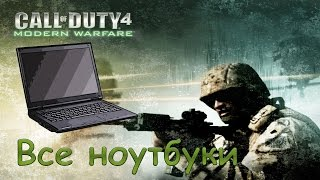 Call of Duty 4: Modern Warfare ВСЕ НОУТБУКИ - все 30 ноутбуков [call of duty 4: modern warfare](В этом видео я расскажу и покажу, где найти все ноутбуки в игре Call of Duty 4 Modern Warfare. -----------------------------------------------..., 2015-10-01T06:00:00.000Z)
