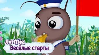 Весёлые старты 🏃♀ Лунтик 🏃 Сборник мультфильмов 2019
