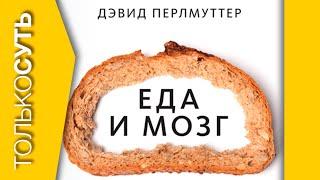"""Правила здорового питания из книги Дэвида Перлмуттера """"Еда и мозг"""". Как питание влияет на мозг"""