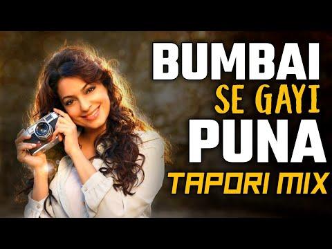 Bumbai Se Gayi Puna (tapori mix) DJ Kamlesh Talsaniya    DJs OF Mumbai   