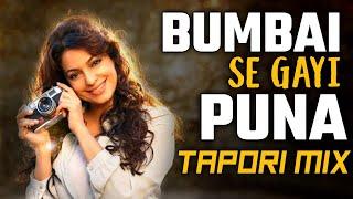 Download lagu Bumbai Se Gayi Puna DJ Kamlesh Talsaniya || DJs OF Mumbai ||