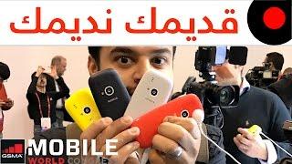 عودة جوال الطيبين مع لعبة الثعبان! نوكيا العنيد 3310 Nokia