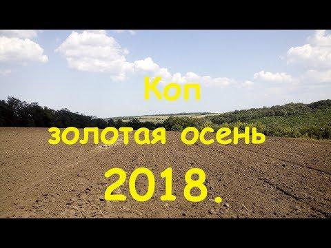 Смотреть КОП Золотая осень 2018 онлайн