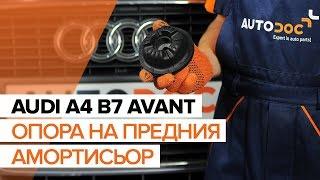 Гледайте видео ръководство за това как да заменете Тампони Стабилизираща Щанга на AUDI A4 Avant (8ED, B7)
