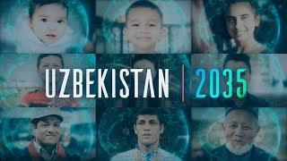 Yзбекистан 2035 | Uzbekistan 2035