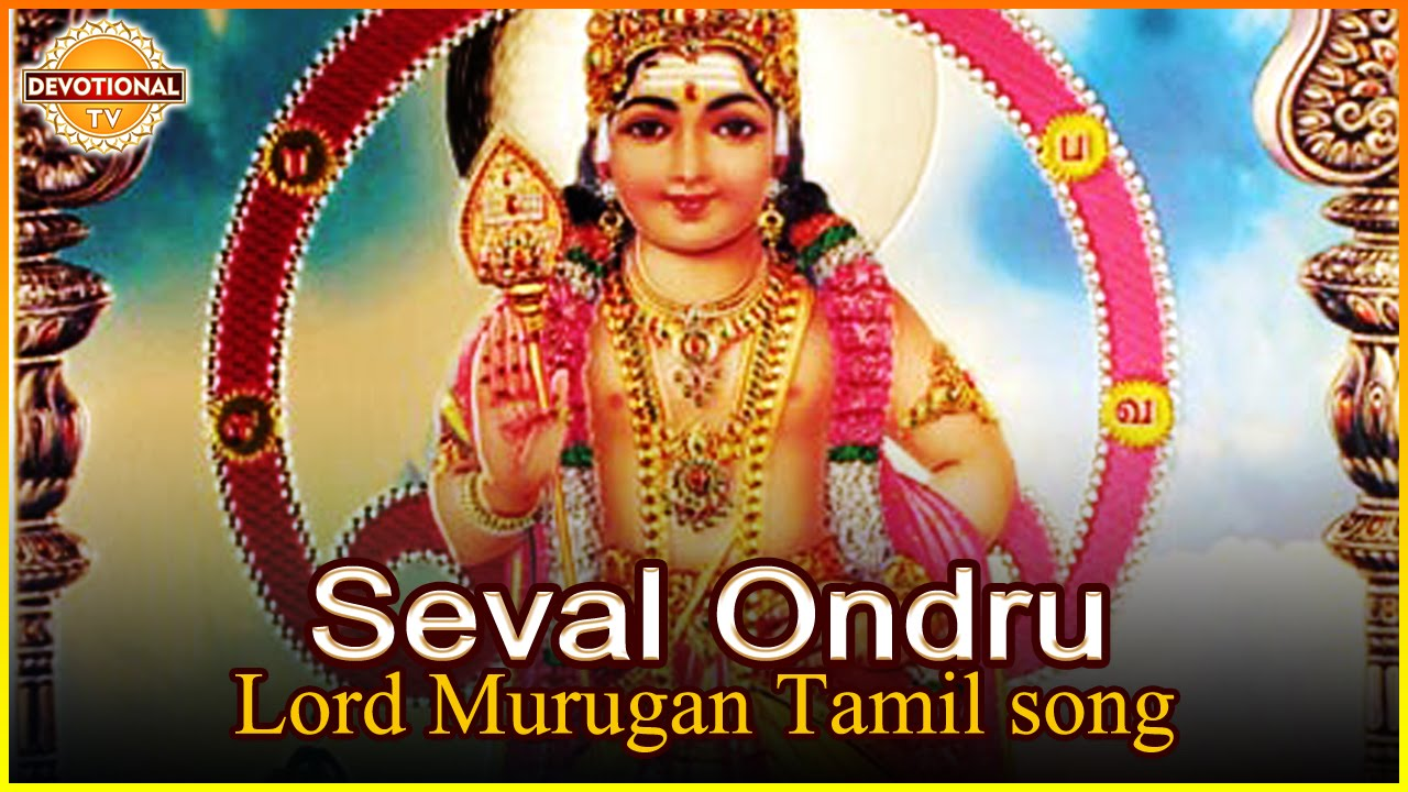 Best Tamil Devotional Songs