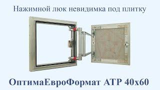 Нажимной люк невидимка под плитку ОптимаЕвроФормат - АТР 40×60(, 2014-09-14T00:56:07.000Z)