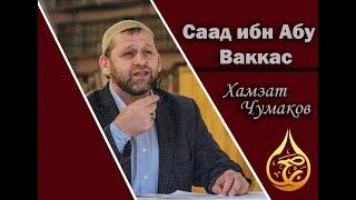 Саад ибн Абу Ваккас | Хамзат Чумаков (Русская озвучка).