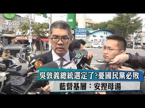 吳敦義總統選定了?憂國民黨必敗 藍營基層:安捏母湯