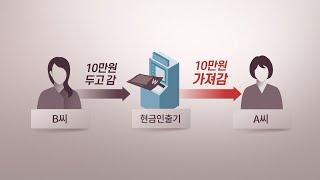 """""""ATM에 놓고 간 돈 가지면 절도…나중에 신고해도 안 통해"""" / 연합뉴스TV (YonhapnewsTV)"""