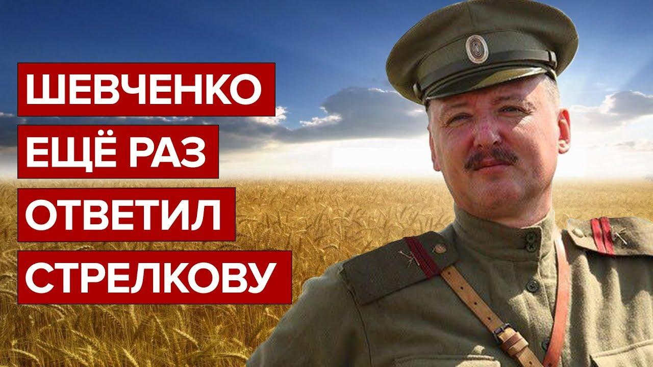 Шевченко попал