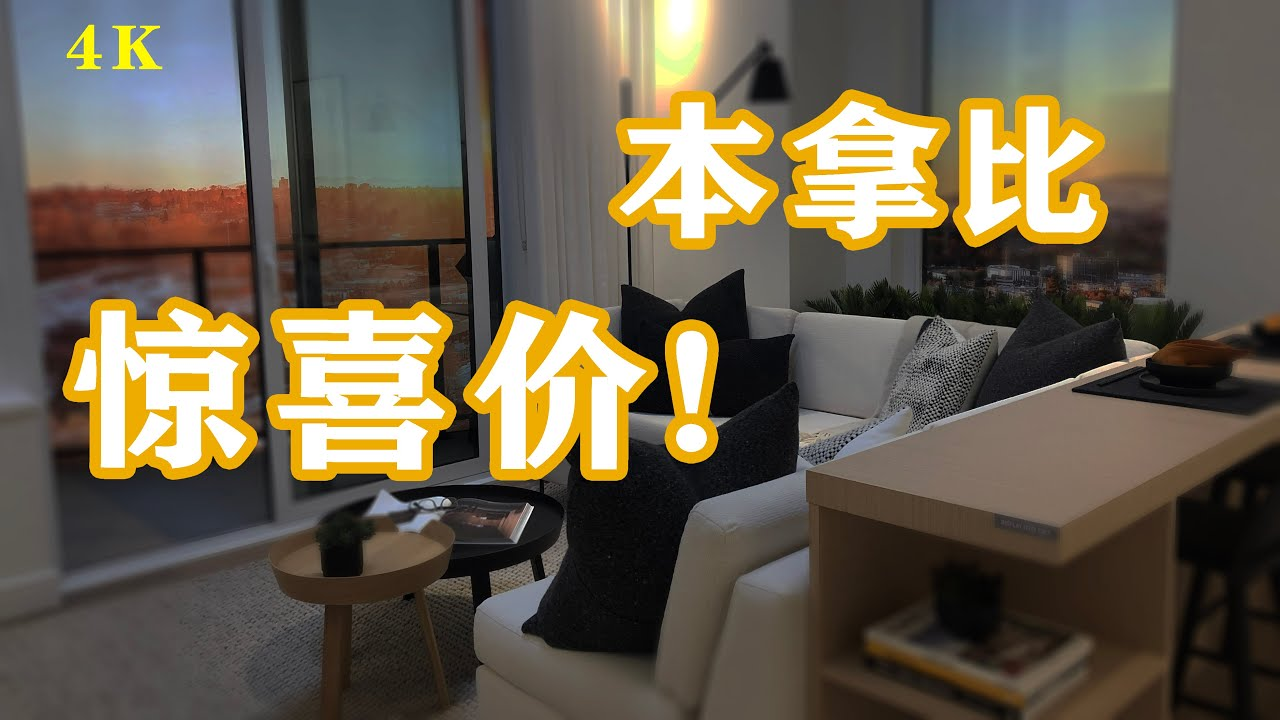 【本拿比楼花】高层公寓Alaska by Amacon in Brentwood加拿大房地产New!Real Estate & Presale Condo in Vancouver