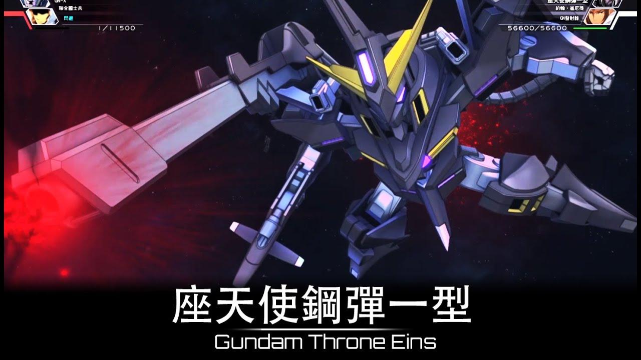 【機體介紹】 SD Gundam G-Generation Cross Rays SD鋼彈G世代火線縱橫 - 鋼彈00 - 座天使鋼彈一型 機體資料和全武裝 - YouTube