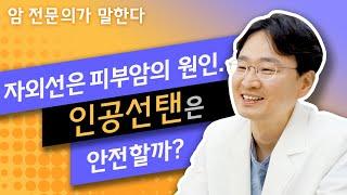 Q. 자외선이 피부암의 원인! 인공 선탠은 안전할까요?…