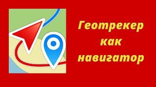 видео Скачать GPS трекер для Android, запись треков с помощью программы Геотрекер