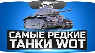 Самые Редкие Танки World Of Tanks ● О них мечтает каждый танкист