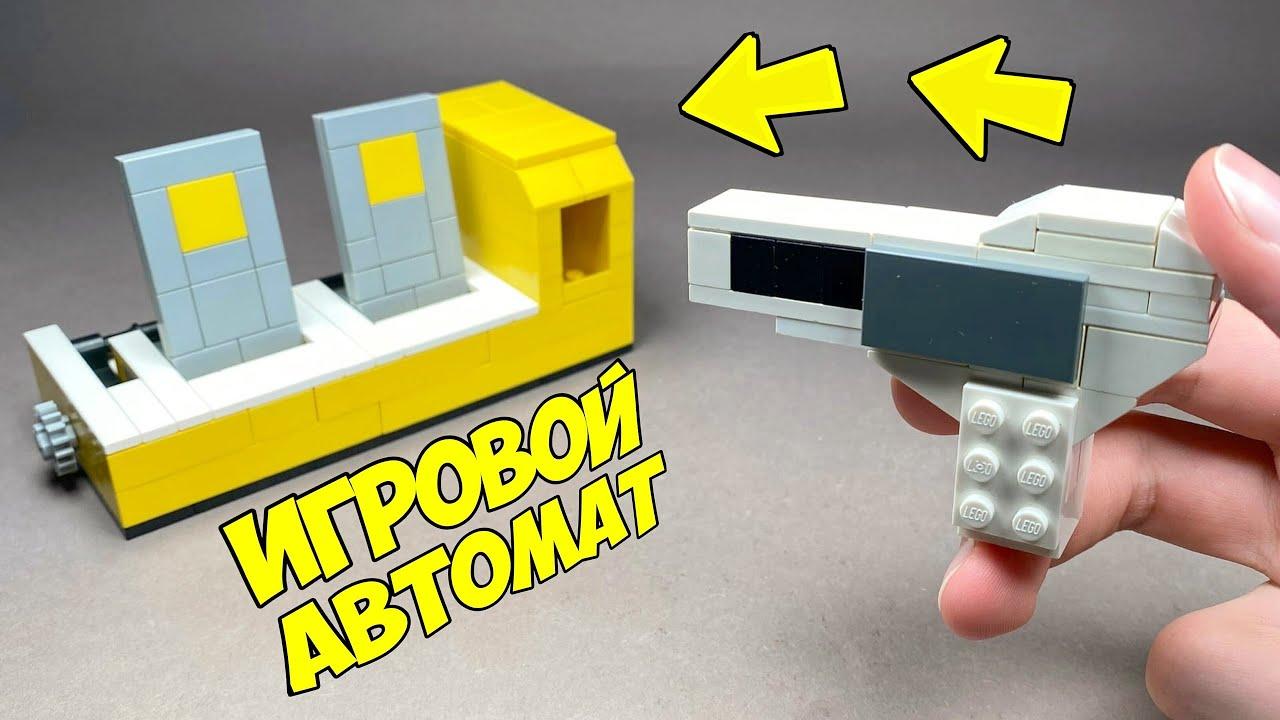 Игровой автомат тир из лего как сделать игровой автомат без модов в майнкрафт