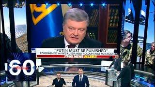 Украина требует от России репараций. 60 минут от 12.12.18