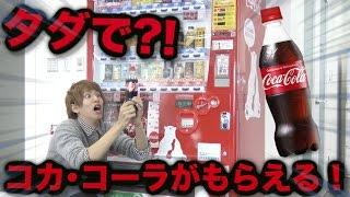 自販機のドリンクを無料で手にいれる方法 thumbnail