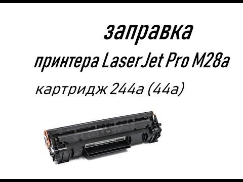 Как заправить картридж HP 44а (244а), инструкция