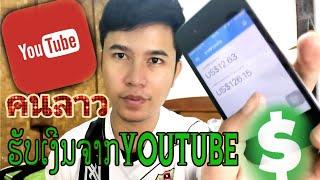 คนลาวได้รับเงินจาก Youtube   ຄົນລາວໄດ້ຮັບເງີນຈາກ Youtube Ep1