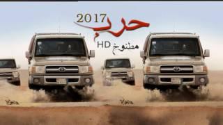 شيلة حنا الحروب أهل الفخر | أداء معاذ الحربي | اقلاعيه 2017 ~ مطنوخ HD