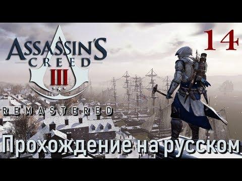 Assassin's Creed III Remastered ПРОХОЖДЕНИЕ НА РУССКОМ #14