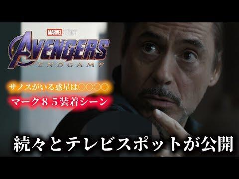 【アベンジャーズ エンドゲーム】サノスがいる惑星は〇〇〇〇、マーク85装着シーンも登場 、新テレビスポットが続々【AvengersEndGame】