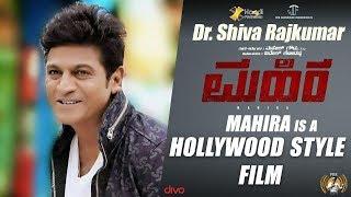 Dr. Shiva Rajkumar compares #Mahira to a Hollywood Film | Raj B Shetty