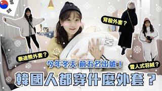 冬天來了!今年韓國熱銷外套Top5必買大公開(先剁手😭)|愛莉莎莎Alisasa