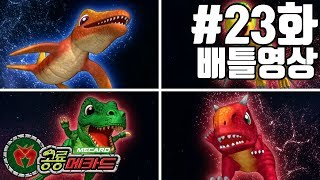 공룡메카드 배틀영상 23화 카르노타우루스(알키온),티라노사우루스(티톤)VS테리지노사우루스(데본느),모사사우루스(칼로비스)