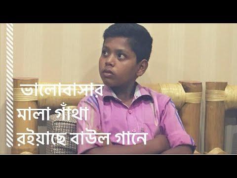 VALOBASHAR MALA GATHA | A BAUL COVER SONG | EMRAN | JILLUR | Made in Bangladesh I 2018