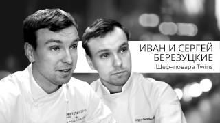 Братья Березуцкие  Новая русская кухня?  А где она была раньше?