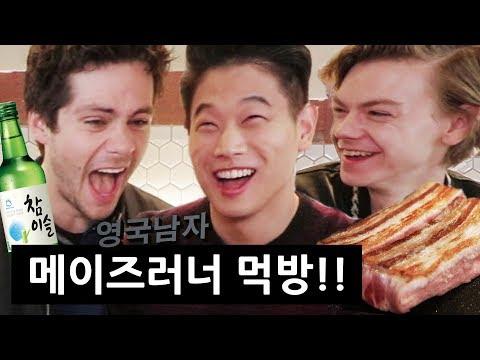 Maze Runner Actors try Korean BBQ and Soju!?