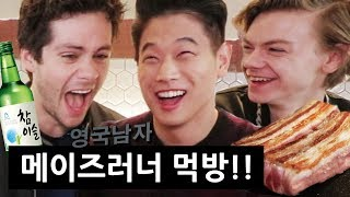 Maze Runner Actors try Korean BBQ and Soju!?