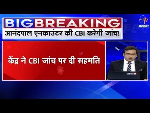 CBI To Investigate Anand Pal Singh Encounter Case