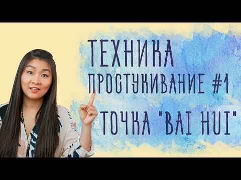 "Техника простукивание | Точка ""Bai Hui"" | Китайский самомассаж #1 | Нина Лян"