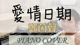 這群人 TGOP-愛情日期 Love Date(鄭茵聲 Alina Cheng)_鋼琴獨奏版