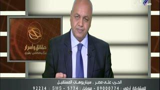فيديو  بكري: الجيش يتعرض لطعنات على يد عملاء أسقطهم الشعب