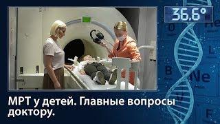 МРТ у детей. Главные вопросы доктору.